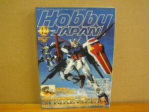 月刊ホビージャパン 2003.12月 No.414 MGエールストライクガンダム対HGUCゼータガンダム