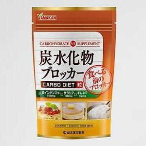 好評 新品 炭水化物ブロッカ- 山本漢方製薬 4-PW