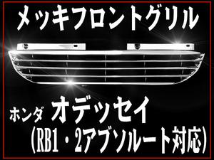 オデッセイ RB1/RB2 メッキフロントグリル アブソルート対応 HONDA odyssey ホンダ フィングリル メッシュグリル