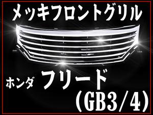 緊急セール!フリード GB3/GB4前期 フロントメッキグリル ホンダ フィングリル メッシュグリル 交換 パーツ グリル ダクトグリル