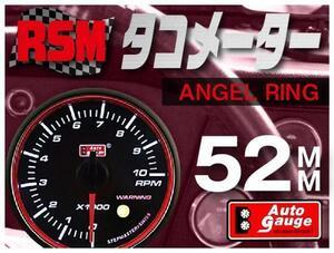 1~10 cylinder correspondence tachometer 52Φ RSM auto gauge Angel ring Switzerland made motor white LED with warning function