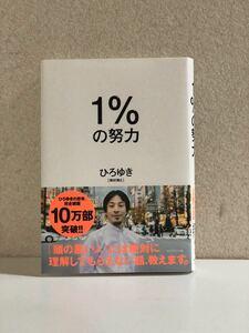 【送料220円】1%の努力【ひろゆき】