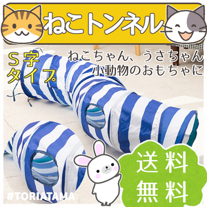 ☆猫トンネル S字型 猫用品 ペット用品 小動物おもちゃ ペットのおもちゃ キャットトンネル 猫のおもちゃ ねこトンネル #TORIATAMA