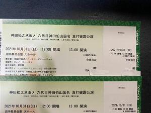 神田伯山 独演会 岩手県民会館 連番2枚 2021年10月31日公演 1階