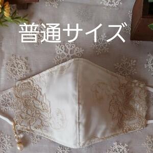 立体インナーハンドメイド、綿ガーゼ、チュール刺繍レース(ホワイト×薄ベージュゴールド刺繍)(普通サイズ)アジャスター付、チャーム付