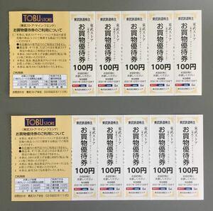 【送料込】東武ストア お買物優待券 10枚セット(東武鉄道 株主優待) 2021/12/31迄