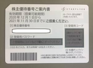 【即コード連絡可】 スターフライヤー株主優待券(~2022年5月31日までに搭乗) 1~3枚