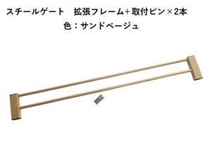 ベビーゲート スチールゲート 突っ張り 拡張フレーム 10cm 色サンドベージュ シンセ-インターナショナル 未使用品