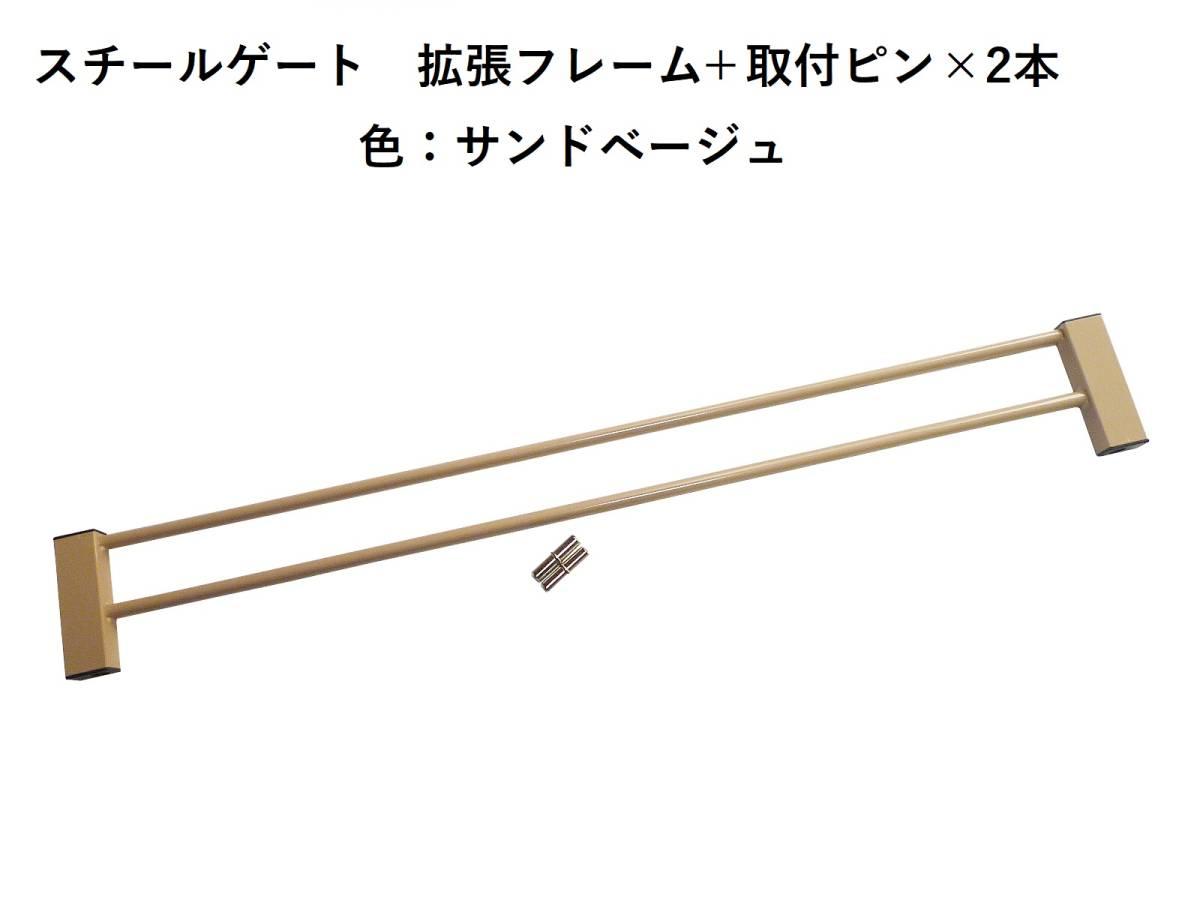 ベビーゲート スチールゲート 突っ張り 拡張フレーム 10cm 色サンドベージュ シンセ-インターナショナル 未使用品2