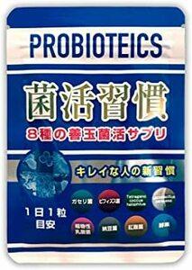 菌活習慣 ビフィズス菌 乳酸菌 納豆菌 酵素 ガセリ菌 30日分 サプリ