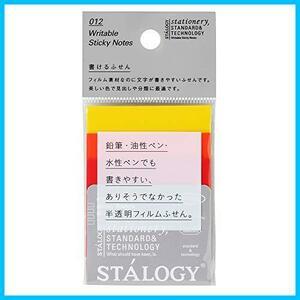 【送料無料-激安】 書けるふせん50 STALOGY G1024 S3064 ファイン ふせん