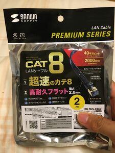 【新品】カテゴリ8フラットLANケーブル 2m KB-T8FL-02BK