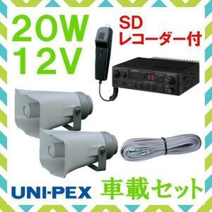 Yunipekkusu  20W 12V SD есть  автомобиль  Монтаж  набор  NDS-202A CK-231/15 x 2