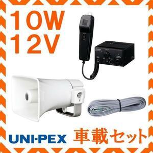Yunipekkusu  10W 12V  автомобиль  Монтаж  набор  NT-102A CK-231/10