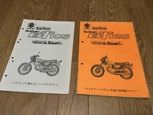 【希少】スズキ GT125/GT185 新型車解説書 サービスマニュアル 昭和レトロ 旧車