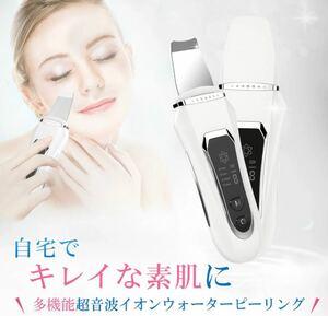美顔器 超音波美顔器 ウォーターピーリング 顔 超音波振動 毛穴美顔器 EMS