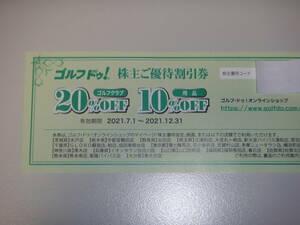 ☆1円~ ゴルフドゥ 株主優待割引券(ゴルフクラブ20%OFF、用品10%OFF)