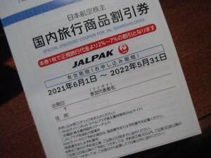送料63円~★日本航空JAL 株主優待 国内旅行商品割引券