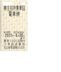 送料63円~★名鉄 株主優待乗車証 (切符タイプ 2022年6月30日まで 名古屋鉄道 株主優待 株主優待乗車券