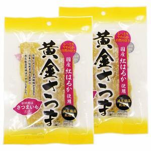 ★北海道産 黄金さつま 無添加 こだわり 干し芋 紅はるか使用 (100g×2袋セット)