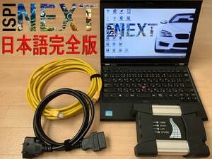 special special price 2021 regular version setup Japanese complete version BMW tester dealer diagnosis machine ICOM NEXT A2 ISTA-D ISTA-P coding breakdown diagnosis MINI