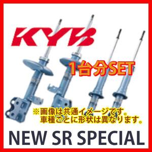 KYB NEW SR SPECIAL 1台分 ラグレイト LA-RL1 99/06~ NST5245R/NST5245L/NSF2068