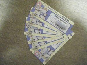 ◆アスカネット 株主優待券◆ 6000円分(1000円割引クーポン×6枚) 2022.07.31迄 MYBOOK対象