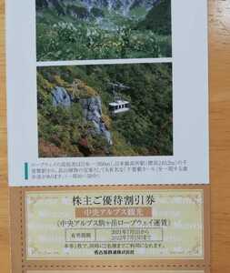 中央アルプス 駒ヶ岳ロープウェイ 割引券1枚 名鉄 株主優待【送料63円】