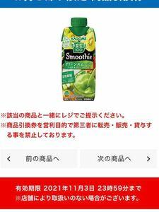 カゴメ 野菜生活100Smoothie グリーンスムージーMix 330ml 税込178円
