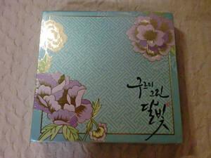 ★韓国ドラマ「雲が描いた月明り」OST パク・ボゴム、キム・ユジョン 韓国正規版 2CD 未開封