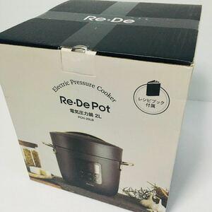 Re・De Pot 電気圧力鍋 2L PCH-20LB