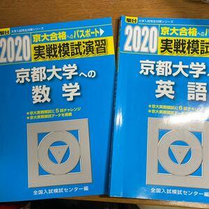実戦模試演習京都大学への数学/英語/全国入試模試センター