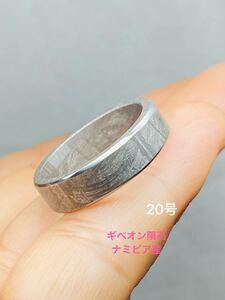 ギベオン隕石 ギベオン リング 20号 隕石 鉄隕石 ナミビア産