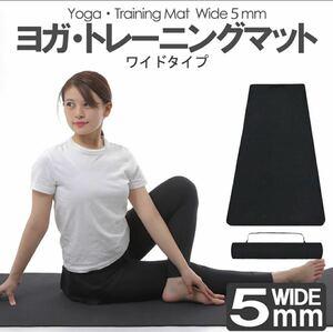 ヨガマット トレーニングマット ワイド 5mm 幅広 ヨガ ブラック #1