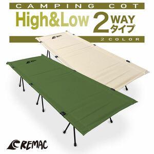 【新品】折り畳み式 コンパクト アウトドアコット キャンピングベッド 2way 2色からお選び下さい