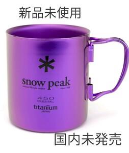 新品スノーピーク ダブルウォール カラーチタンマグ パープル SnowPeak 箱に割れ有り