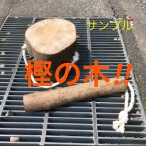 樫の木 持ち手付きコンパクト薪割り台 バトニング棒セット
