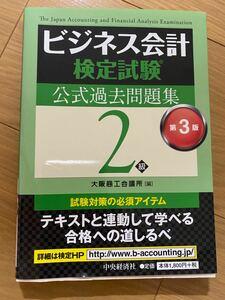 ビジネス会計検定試験 公式過去問題集2級 第3版/大阪商工会議所 (編者)