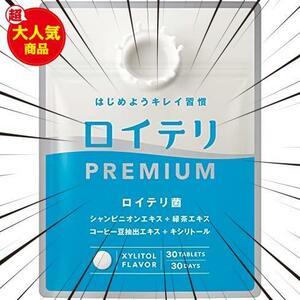 ロイテリ菌 乳酸菌 シャンピニオンエキス 緑茶エキス キシリトール タブレット 日本製 30日分