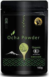 殿の朝 粉末 緑茶 パウダー お茶 国産 オーガニック 有機栽培 JAS認定 (100g)