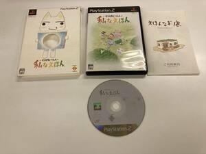 21-PS2-843 プレイステーション2 クラッシュバンディクー4 Best版 動作品 プレステ2
