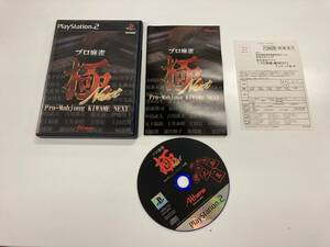 21-PS2-849 プレイステーション2 プロ麻雀 極 NEXT 動作品 プレステ2
