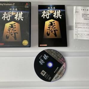 21-PS2-868 プレイステーション2 超高速将棋 動作品 プレステ2