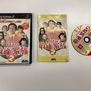 21-PS2-904 プレイステーション2 井出洋介の麻雀家族2 動作品 プレステ2