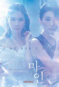 韓国ドラマmine DVD全話