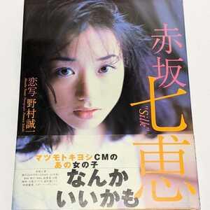 「シルク 赤坂七恵 写真集」 野村誠 1999年 初版