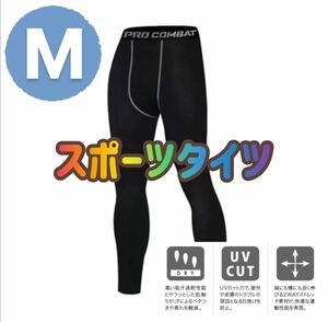 メンズ レギンス 【M】アンダーウェア ランニングタイツ スパッツ ストレッチ