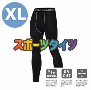 メンズ レギンス 【XL】アンダーウェア ランニングタイツ スパッツ ストレッチ