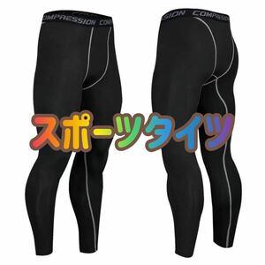 メンズ レギンス 【M・L・XL】アンダーウェア ランニングタイツ スパッツ ストレッチ