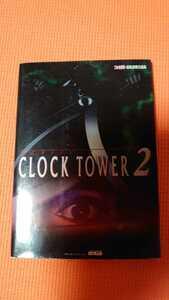 クロックタワー2◆公式ガイドブック